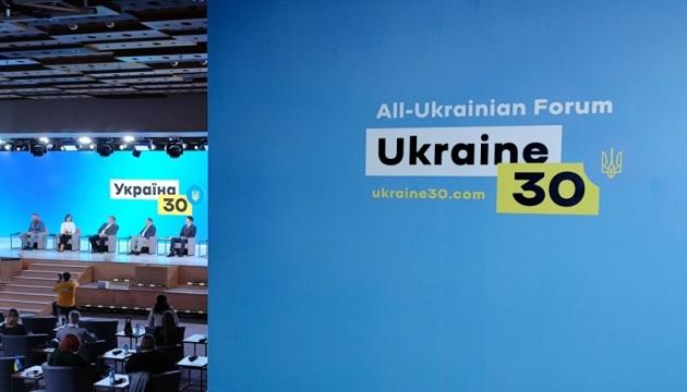 Президент і Прем'єр візьмуть участь у форумі «Україна 30. Економіка без олігархів»
