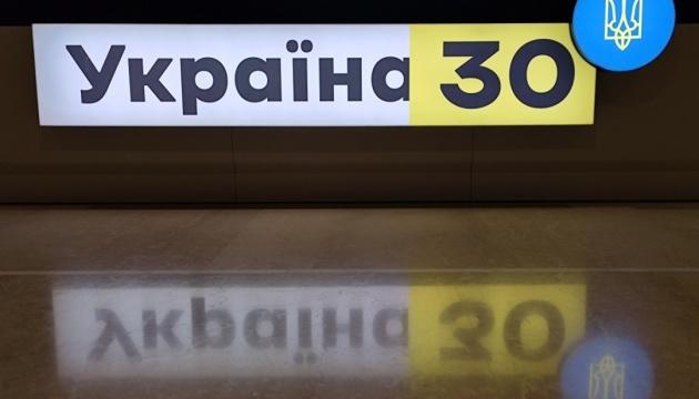 Форум «Україна 30. Імідж України». День третій