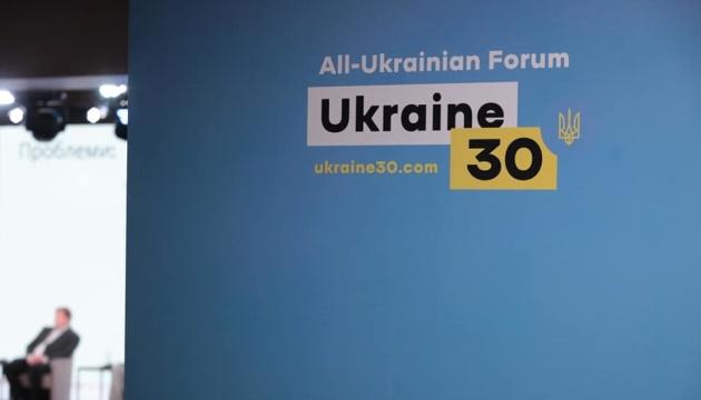 «Україна 30. Гуманітарна політика». День другий