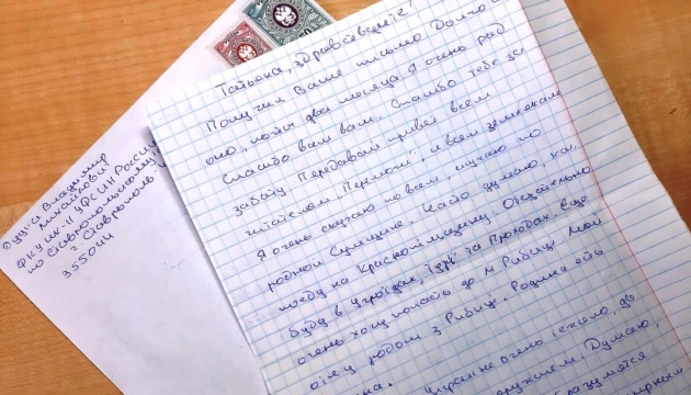 За ці роки нажив ще дві виразки: політв'язень Дудка написав листа з колонії Росії