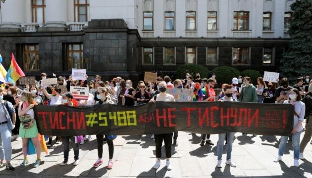 На Банковій мітингували представники ЛГБТ+ та їх противники