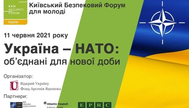 Україна – НАТО: об'єднані для нової доби