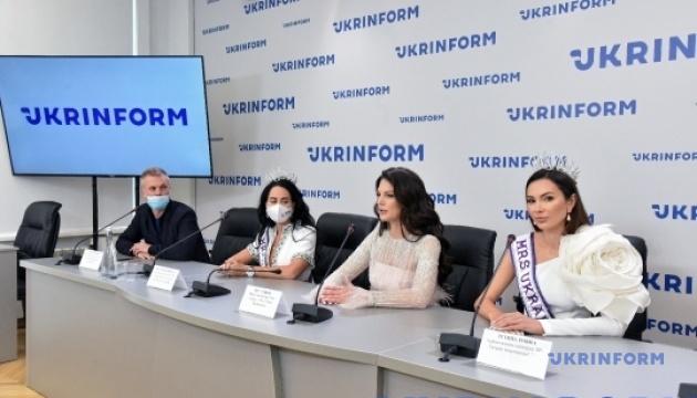 Про участь України у Міжнародному конкурсі краси Mrs. International 2021