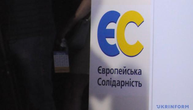 """""""Europäische Solidarität"""" veranstaltet Parteitag in Kyiw"""