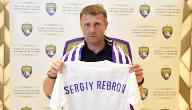 «Аль-Айн» представив Сергія Реброва головним тренером