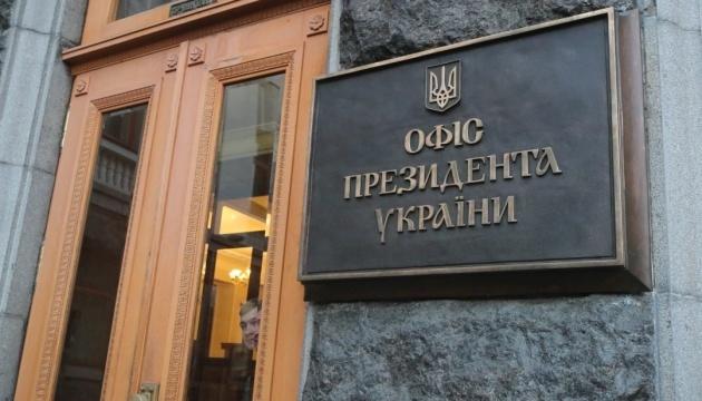 В полиции опровергли сообщение о «минировании» Офиса Президента