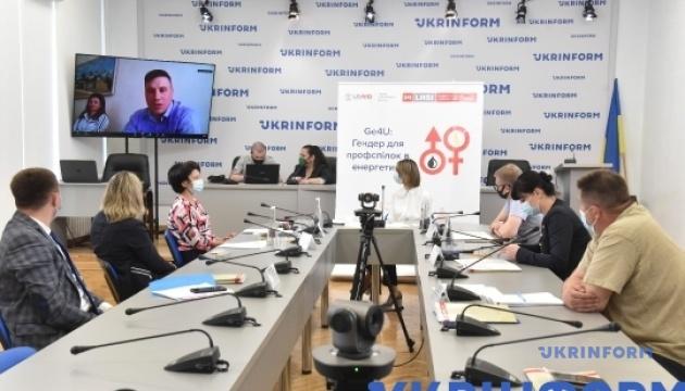 Кодекс этики и гендерных принципов для украинской энергетики
