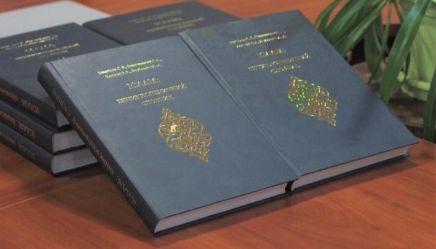 Вийшов друком україномовний енциклопедичний словник понять ісламу