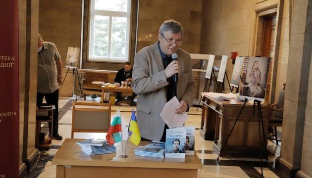 У Софії презентували перше болгарське видання драми «Бояриня» Лесі Українки