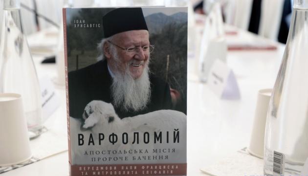 В Михайловском Златоверхом монастыре представили книгу о патриархе Варфоломее