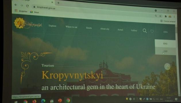 У Кропивницькому презентували новий туристичний вебпортал
