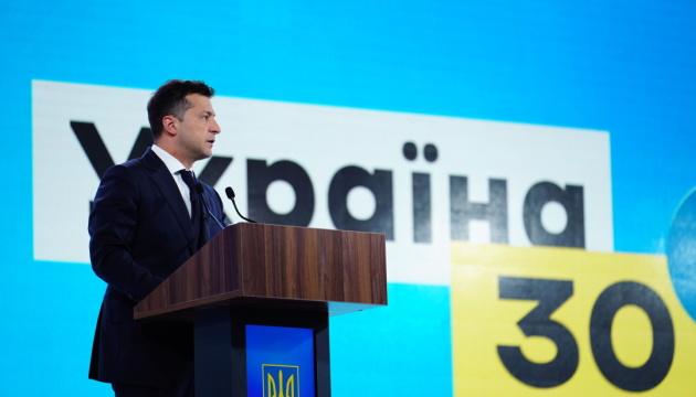 Форум «Украина 30. Международная политика». День первый