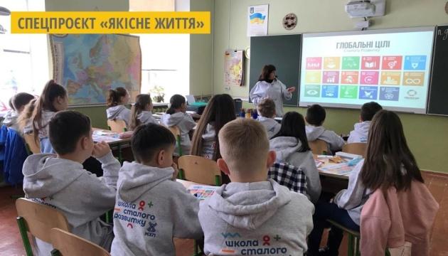 П'ятикласники трьох шкіл України стали амбасадорами 17 Глобальних цілей ООН