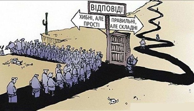 Выражение «Не все так просто» в украинском политикуме стало токсичным