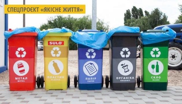 На Закарпатті в усіх школах пропонують ввести уроки про сортування відходів