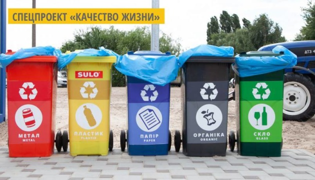 На Закарпатье во всех школах предлагают ввести уроки о сортировке отходов