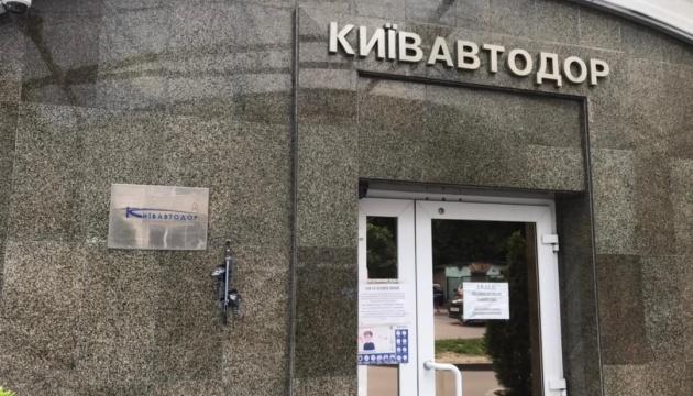 Прокуратура і ДФС прийшли з обшуками в Київавтодор