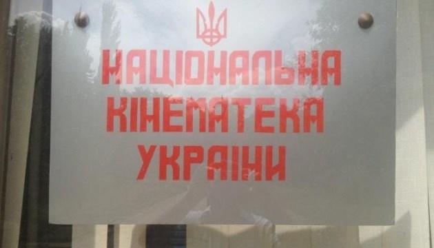 Майно «Національної кінематеки» повернуть у власність держави – рішення суду