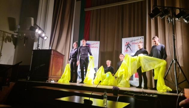 В академії наук у Софії відбувся українсько-болгарський вечір