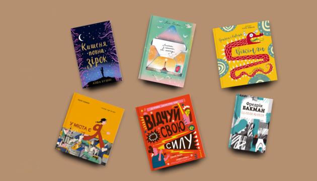 Книжковий Арсенал: 10 новодруків від видавництва #книголав