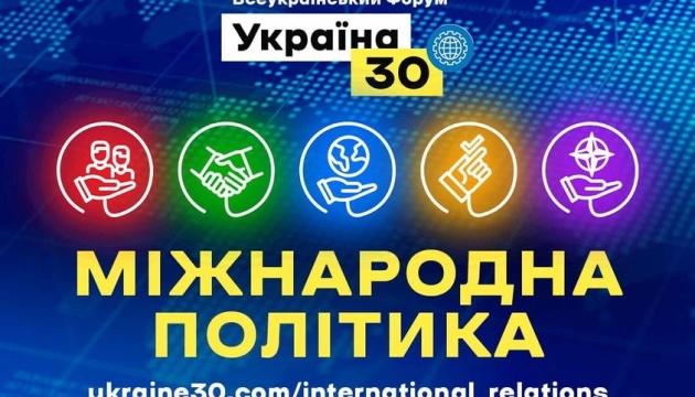 Форум «Украина 30. Международная политика» начнется 5 июля