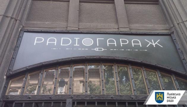 Во Львове создали новое художественное пространство - РадиоГараж
