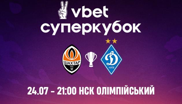 Стартовала продажа билетов на матч за Суперкубок Украины по футболу