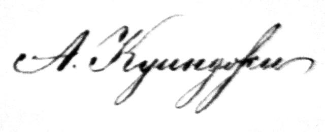 Автограф майстра, 1868 р.