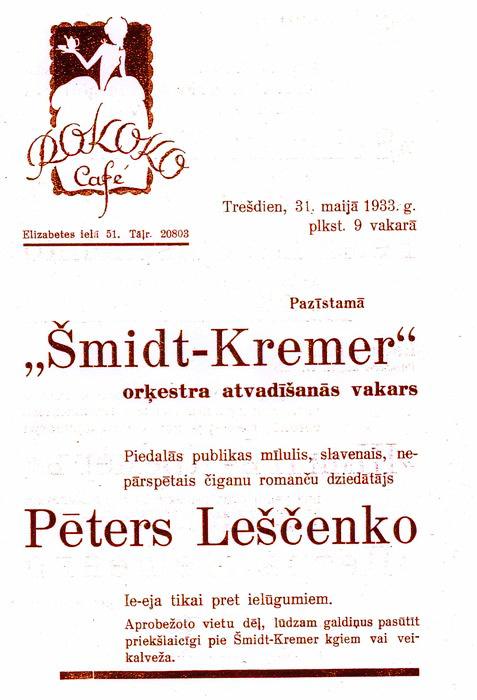 Концертна афіша, 1933 р.