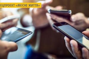 «Цифра в кишені»: на Рівненщині стартує освітній проєкт