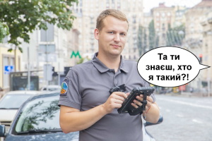 «Ти знаєш, хто я такий?!»: у Києві презентували проєкт про порушення паркування