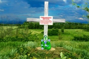 Гайдамацька могила за двадцять кілометрів від Московії