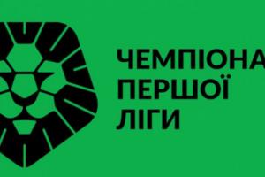 Стартовал чемпионат Украины по футболу среди команд Первой лиги