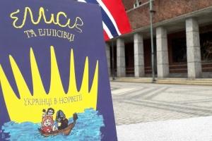 Діаспора просить підтримати книжку «Українці в Норвегії. Еллісів та еллісівці»