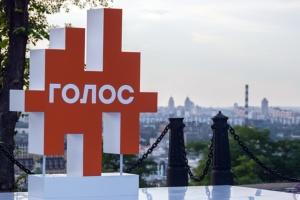 В «Голосе» прокомментировали выход из партии ряда депутатов