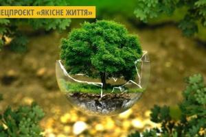 У Запоріжжі пройде V Міжнародний «Еко Форум»