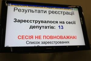 У Запоріжжі сесію міської ради зірвали ушосте поспіль