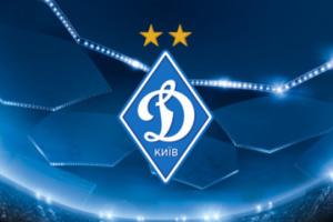 Київський футбольний клуб «Динамо» подав заявку на на сезон УПЛ