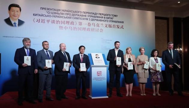 В Киеве представили книгу «Си Цзиньпин о государственном управлении в Китае»