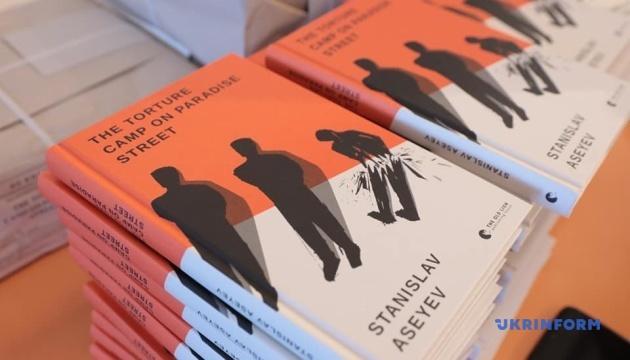 У Києві презентували англійський переклад книги Асєєва про концтабір «Ізоляція»