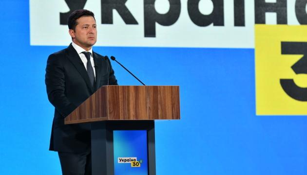 Зеленський відкрив форум «Україна 30. Гуманітарна політика»