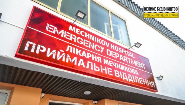 В Днипре отремонтировали приемное отделение больницы