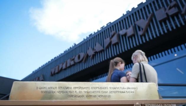 У Чернівцях до 80-х роковин Голокосту на Буковині заклали меморіальний знак «Поріг пам'яті»