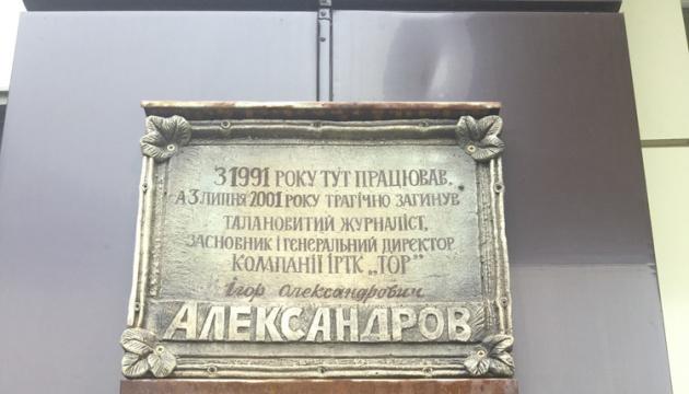 У Слов'янську вшанували пам'ять журналіста Александрова, якого вбили 20 років тому