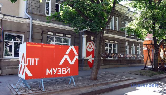 Харьковский литмузей начнут реконструировать в 2022 году