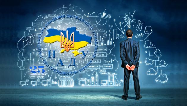 Нам необхідно розвивати нову для України управлінську ідеологію