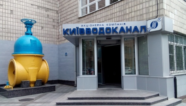 В Киевводоканал пришли с обысками