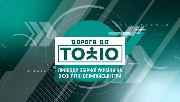 Сегодня в Киеве пройдут проводы сборной Украины на Олимпиаду в Токио