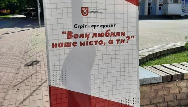 «Вони любили наше місто. А ти?»: у Хмельницькому запустили вуличний арт-проєкт