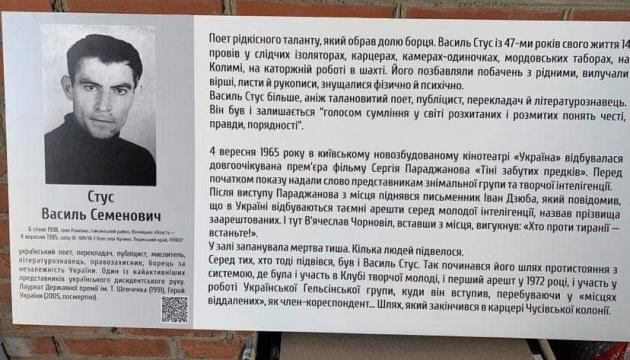 В Краматорске откроют скульптурную композицию, посвященную Стусу
